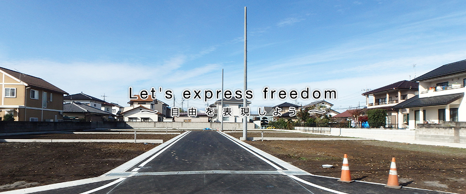 Let's express freedom ― 自由を表現しよう ―